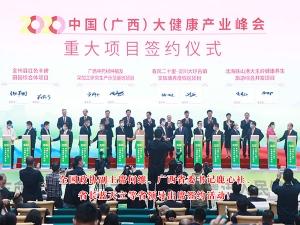 中国北海大王岭签约仪式